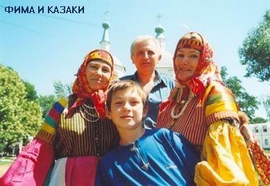 Фима и казаки